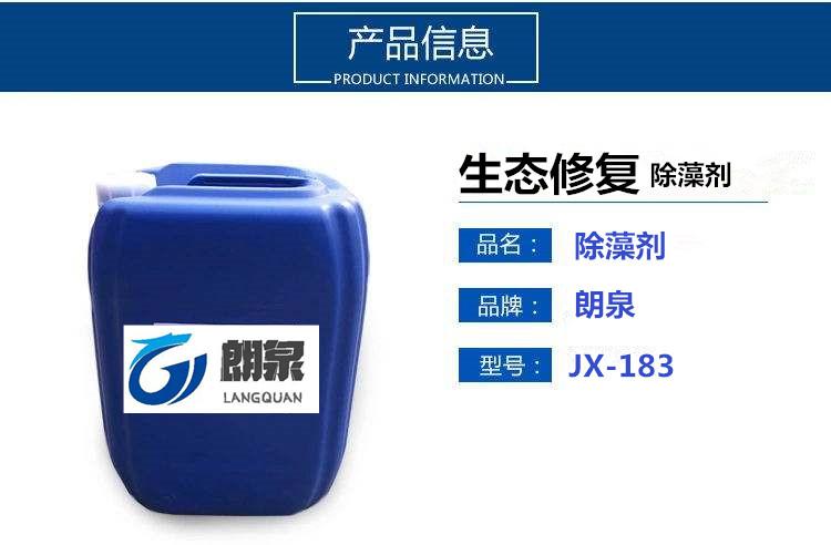 JX-183除藻剂