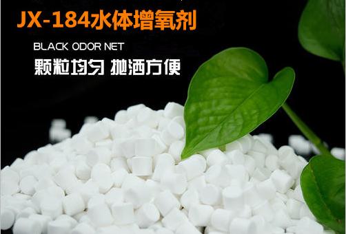 JX-184水体增氧剂