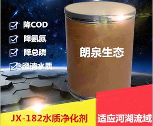 JX-182水质净化剂