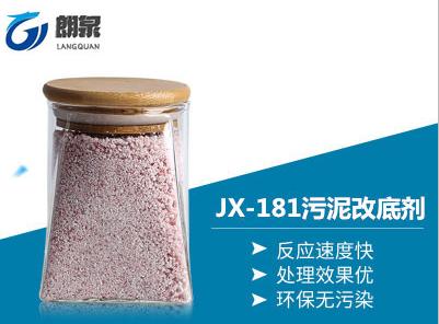 JX-181污泥改底剂