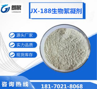 JX-188生物絮凝剂
